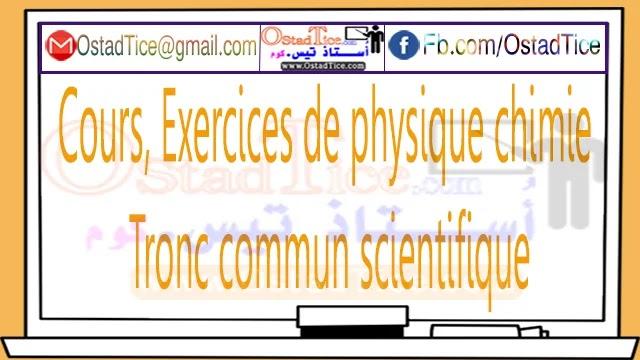 Cours, Exercices de physique chimie Tronc commun scientifique TCS BIOF
