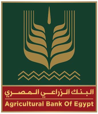 مسابقة تعيينات البنك الزراعي المصري 2021