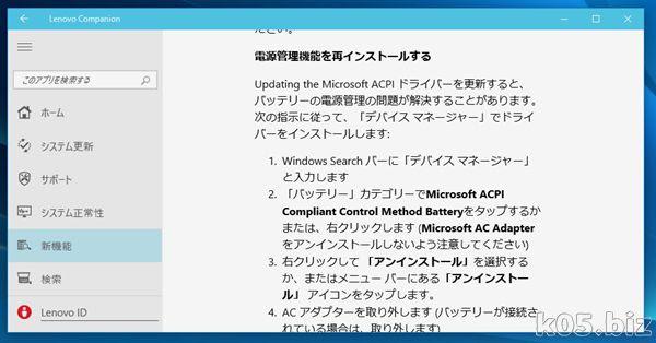 Lenovo ノート の電源入らない バッテリーがおかしい G560 某氏の猫空