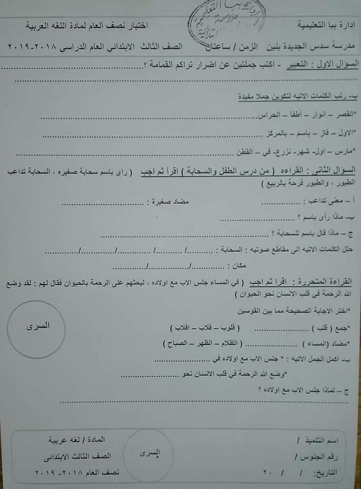 امتحان لغة عربية للصف الثالث الابتدائي ترم أول 2019 ادارة ببا التعليمية