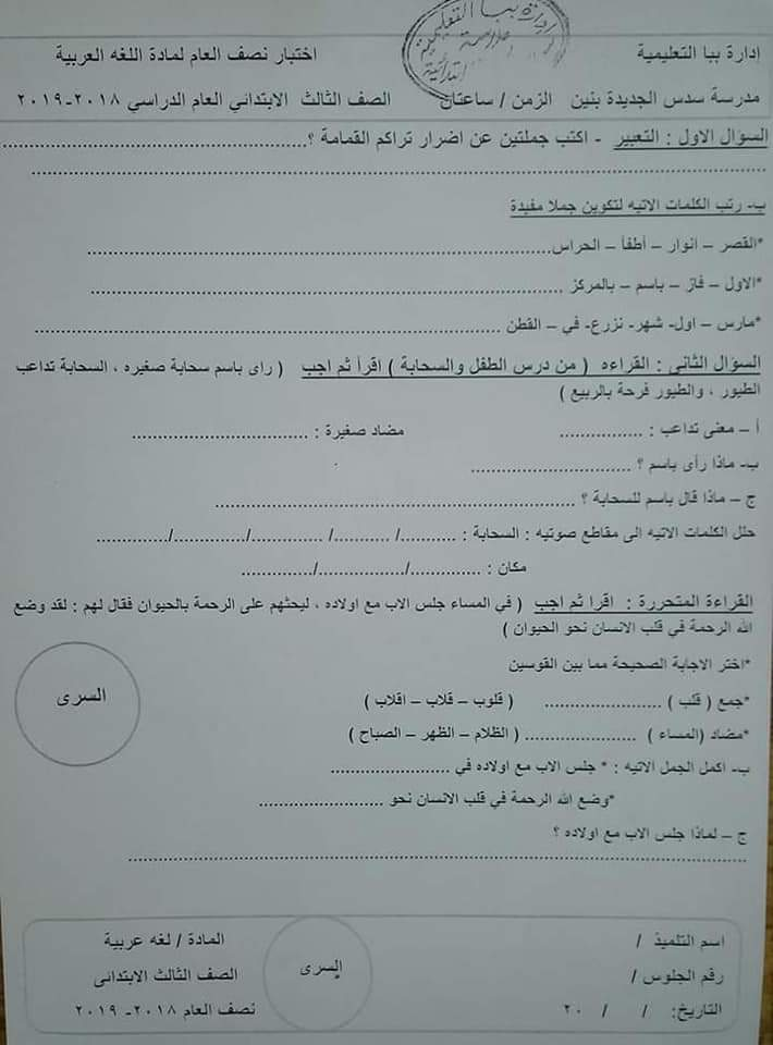 امتحان لغة عربية للصف الثالث الابتدائي ترم أول 2019 ادارة ببا