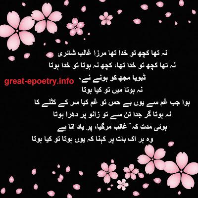 mirza-ghalib-ghazal
