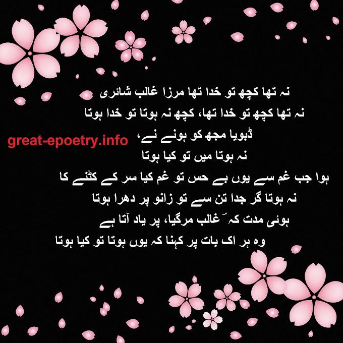 Na Tha Kuch To Khuda Tha Mirza Ghalib Ghazal