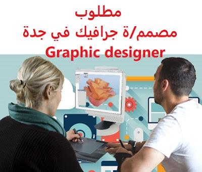 وظائف السعودية مطلوب مصمم/ة جرافيك في جدة Graphic designer