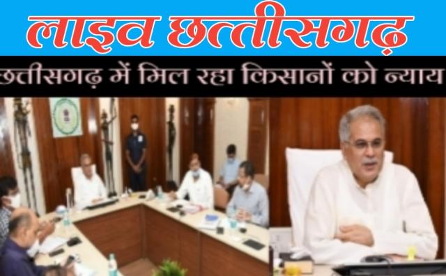 cg dhan bonus 2020 news,rajiv gandhi kisan nyay yojana,rajiv gandhi kisan nyay yojna,news in chhattisgarh in hindi, chhattisgarh news in hindi, hindi news from chhattisgarh, hindi news of chhattisgarh, live news in chhattisgarh,live chhattisgarh news