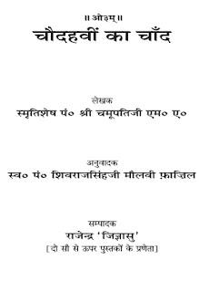 Chaudahavi-Ka-Chand