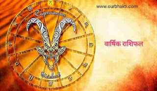 makar rashifal2020 in hindi