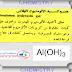 هيدروكسيد الألومنيوم الهلامي
