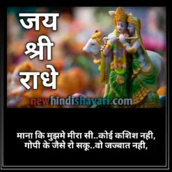 Radha Krishna Shayari In Hindi 100 Radha Krishna Love Quotes