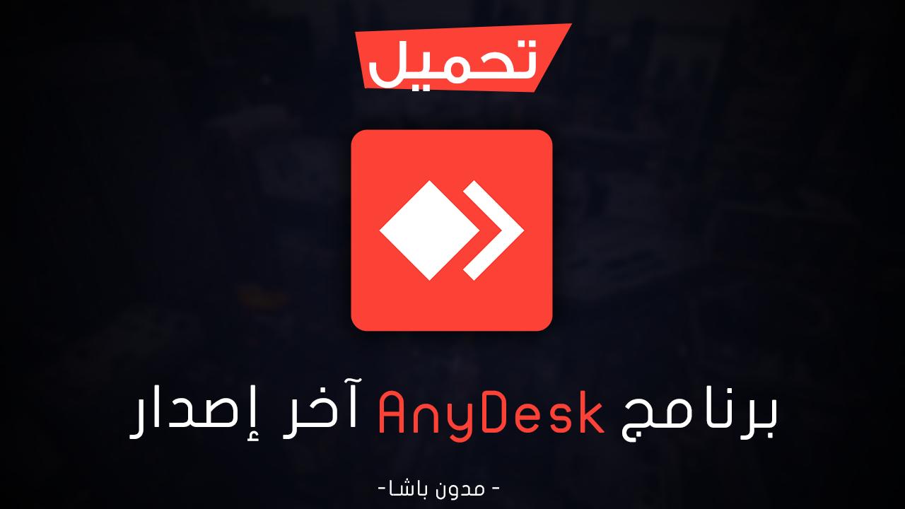 تحميل برنامج AnyDesk آخر إصدار