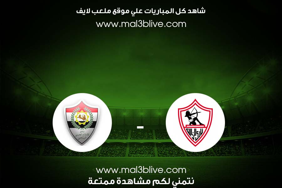 نتيجة مباراة الزمالك والانتاج الحربي ملعب لايف اليوم الموافق 2021/08/24 في الدوري المصري