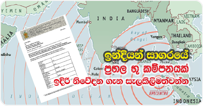 earthquake in Indian Ocen