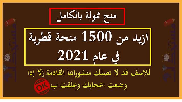 ازيد من 1500 منحة قطرية في عام 2021 | ممولة بالكامل لجميع الدرجات