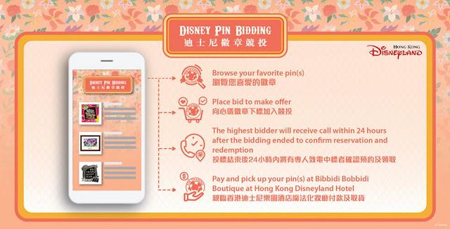 香港迪士尼樂園度假區 首推官方網上徽章競投活動, Hong Kong Disneyland Resort launched the first ever Online Disney Pin Bidding