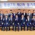 박승원 광명시장, 경기도시장군수협의회 사무처장에 선출