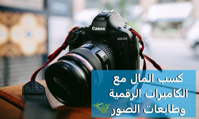 5 طرق لكسب المال مع الكاميرات الرقمية وطابعات الصور