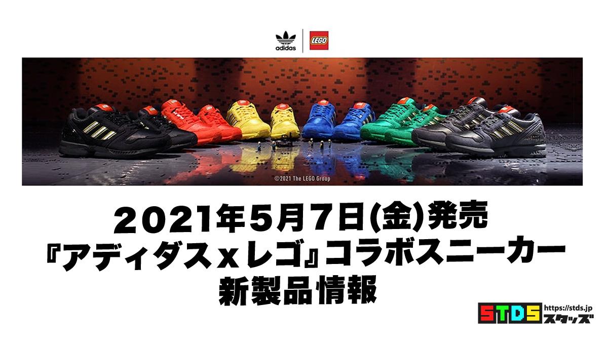 5月7日発売『アディダス ZX 8000 × LEGO』コラボスニーカー新製品情報(2021)