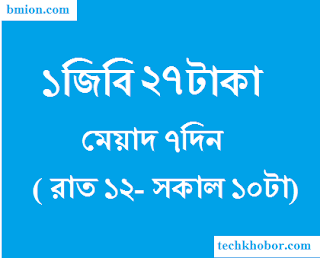 Grameenphone-2GB-Night-Pack-at-Tk.27-Validity-7Days-Usable-12AM-till 10AM-