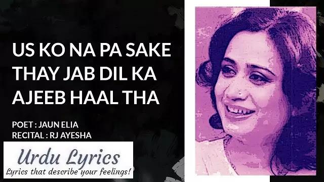 Kuch To Hawa Bhi Sard Thi - Parveen Shakir - Urdu Poetry