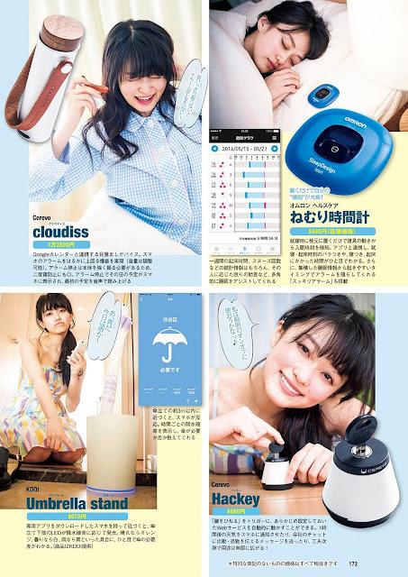 Mari Yamachi 山地まり Internet of Things Pics