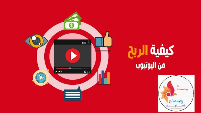الربح من اليوتيوب | تعرف على كيفيه الربح من اليوتيوب.