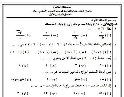 تحميل ورقة امتحان الهندسة محافظة القاهرة للصف الثالث الاعدادى الترم الاول 2017