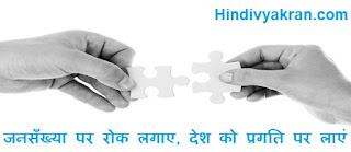 "Hindi Slogan on ""Family Planning"", ""परिवार नियोजन पर स्लोगन"" for Class 4"