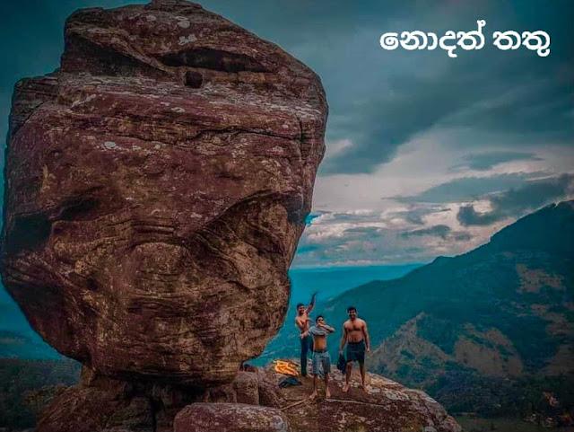 Galapitagala - Sri Lanka (ගලපිටගල - ශ්රී ලංකාව) 💐