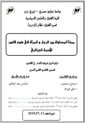 مذكرة ماستر: مبدأ المساواة بين الرجل والمرأة في ضوء قانون الأسرة الجزائري PDF