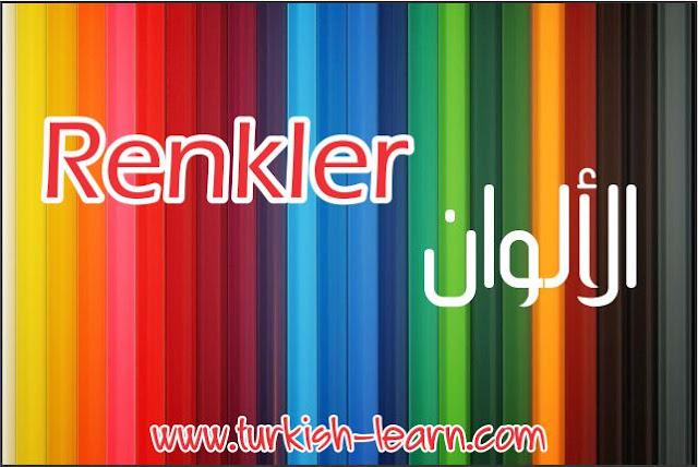 الالوان الاساسية في اللغة التركية