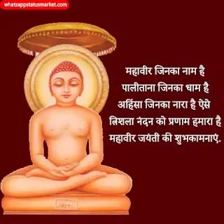 mahavir jayanti shayari image
