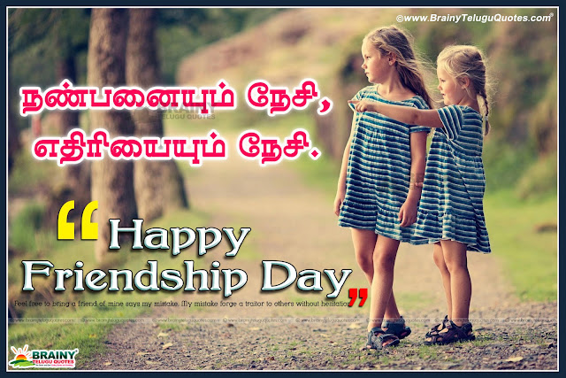 Here is a 2016 Tamil Friendship Day Wishes and Greeting Cards Online,Tamil happy Friendship Day Messages and Quotes online,Beautiful and Nice Friendship Day Wishes Messages,happy Friendship Day Wallpapers for New Friends,2016 Friendship Day Wallpapers and Messages,Tamil Friendship Day Thathuvam images
