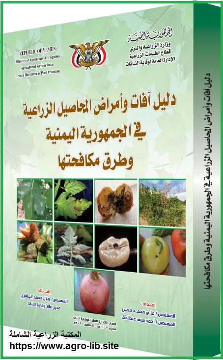 كتاب : دليل آفات و أمراض المحاصيل الزراعية في اليمن و طرق مكافحتها