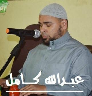 القارئ عبدالله كامل