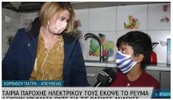 Χωρίς ρεύμα ζουν για περισσότερο από ένα μήνα μία μητέρα και ο 8χρονος γιο της στην Πάτρα.Η ΔΕΗ τους έκοψε το ρεύμα λόγω χρεών και τώρα καλ...