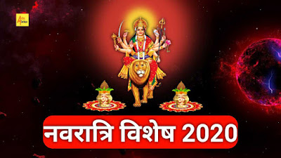 date of durga puja, dates of durga puja,durga puja date,durga puja dates,durga puja kab hai,maa durga puja navratri,durga puja 2020, kalash sthapana muhurat 2020,