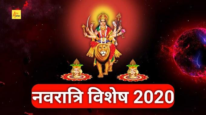 Durga Puja 2020: दुर्गा पूजा कब है और कैसे करें देवी की आराधना |
