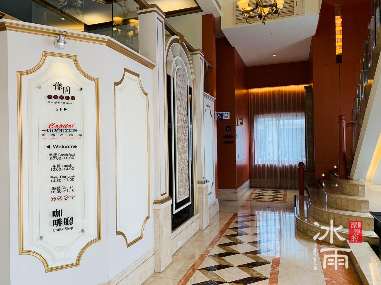 首都大飯店|豫園中式餐廳入口