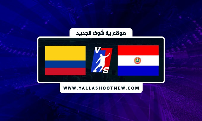 نتيجة  مباراة باراجواي وكولمبيا اليوم في تصفيات كأس العالم أمريكا الجنوبية