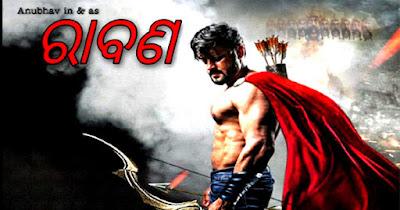 avan Upcoming New Odia Movie of Anubhav Mohanty And Elina