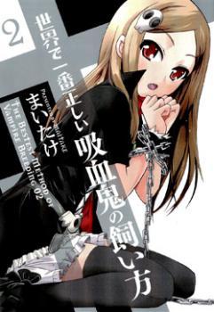 Sekai de Ichiban Tadashii Kyuuketsuki no Kaikata