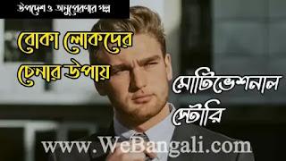 বোকা লোকদের চেনার উপায় বা লক্ষন bd-express.top