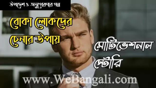 বোকা লোকদের চেনার উপায় বা লক্ষন -bd express | বিডি এক্সপ্রেস