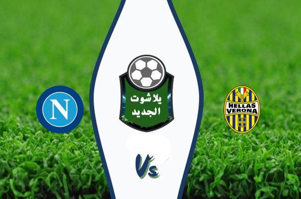 نتيجة مباراة نابولي وهيلاس فيرونا اليوم الثلاثاء 23 يونيو 2020 الدوري الإيطالي