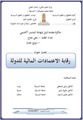 مذكرة ماستر: رقابة الاعتمادات المالية للدولة PDF