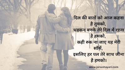 Hindi Love Shayari for Lovers