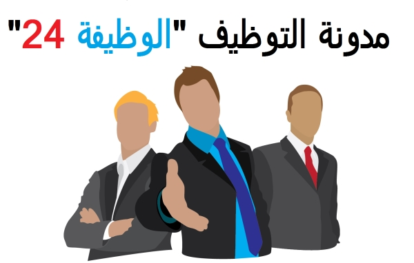 مدونة التوظيف, اعلانات التوظيف, dzemploi,وظائف ال ساعة