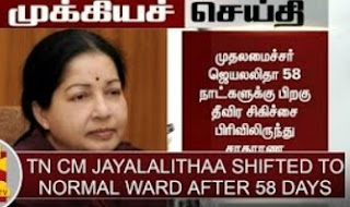 Breaking News: Tamil Nadu CM Jayalalithaa shifted to Normal ward after 58 Days | Thanthi Tv