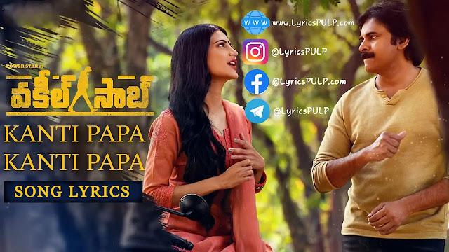 Kanti Papa Kanti Papa Song Lyrics – VAKEEL SAAB Telugu Movie Song