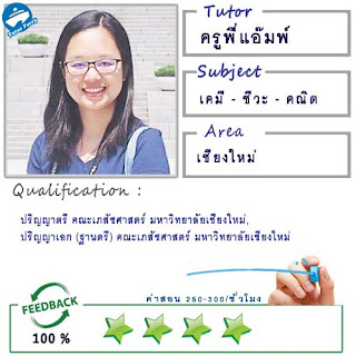 ครูพี่แอ๊มพ์ (ID : 12800) สอนวิชาเคมี ชีววิทยา คณิตศาสตร์ที่เชียงใหม่